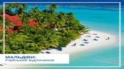 Мальдивы райский отдых