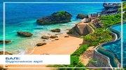Бали - отдых мечты