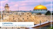 Ізраїль з Києва