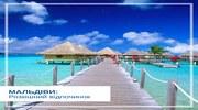 Мальдивы - роскошный отдых