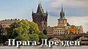 НИЗКАЯ стоимость туров в Прагу с прекрасными   экскурсиями и шоппингом!