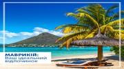 Маврикій - ваш ідеальний відпочинок