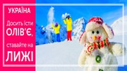 Україна! Досить їсти олів\'є!!! ставайте на лижі!