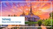 Таїланд -ваша екзотична пргода