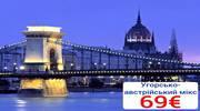 НОВЫЙ тур выходного дня в Будапешт и Вена