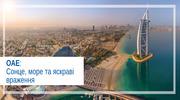 ОАЕ: Сонце, море та яскраві враження