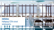 Украина: лучшие СПА-отели приглашают