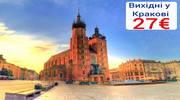 МЕГАСКИДКА! Незабываемые выходные с шопингом в Кракове в туре \