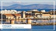 Греція - чарівна та гостинна!