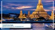 Таїланд - дивовижна подорож