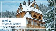 Україна: тиждень на Буковелі