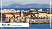 Греція: чарівна та гостинна