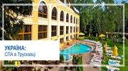 готель Royal Hotels and SPA Resort Geneva 5* (Трускавець)