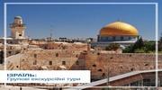 Ізраїль - групові екскурсійні тури!