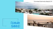 Cronwell Sermilia Resort 5*Греція, Халкідіки-Ситонія