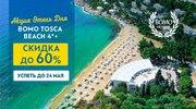 АКЦИЯ «ОТЕЛЬ ДНЯ»! Скидка до 60%  Bomo Tosca Beach 4 * +