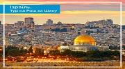 Ізраїль  Тур на Рош ха-Шану