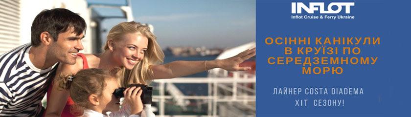 Осінні канікули у круїзі по Середземному морю