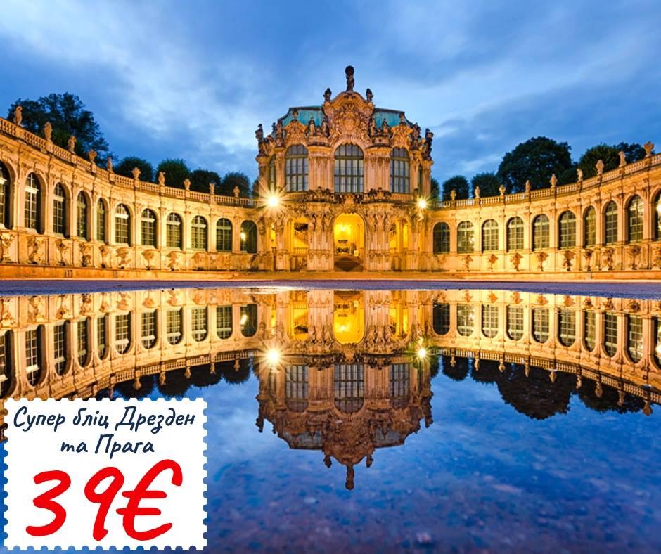 Відвідайте чарівний Дрезден та казкову Прагу в турі \
