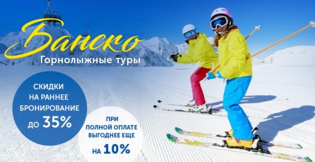 Дополнительная скидка 10% на досрочную оплату тура,  на весь ассортимент туров в Грецию и Болгарию (горнолыжные туры)