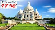Париж — місто мрії, краси і романтики