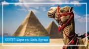 Єгипет: Шарм-ель-Шейх, Хургада!