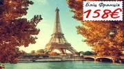 Романтичний Париж, мальовничий Зальцбург та розкішний Відень в турі \