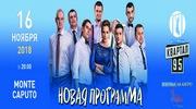 Студія «Квартал 95» на Кіпрі!!!