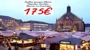 Різдвяні ярмарки Європи: Нюрнберг, Бамберг, Мюнхен та Страсбург!