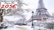 Новорічні тури в Париж за ЗНИЖЕНИМИ ЦІНАМИ!