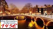 Бліц Амстердам (новорічний)!