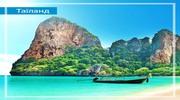 Актуальні пропозиції: Таїланд!