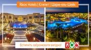 Rixos Hotels | Єгипет | Шарм-ель-Шейх