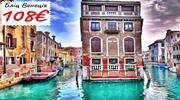 Бліц Венеція!