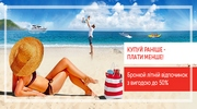 Бронюйте літні тури зі знижкою 50% і пільговою оплатою!