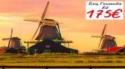 Бліц Голландія