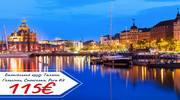 Балтийский круиз: Таллинн, Хельсинки, Стокгольм, Рига!