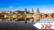 Супер блиц Дрезден и Прага! Самая низкая цена!