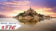 Франція – краса та кохання