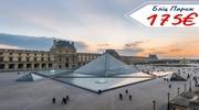 Бліц Париж