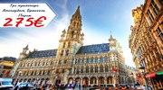 Три мушкетери: Амстердам, Брюссель, Париж