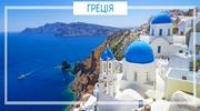 Греція, о. Родос