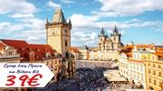 Супер блиц Прага и Вена