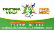Туристична агенція Вільні Крила