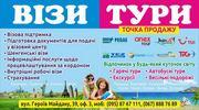 Туристична фірма  Візи Тури