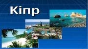 Кіпр -від 6900 грн
