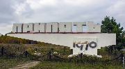 Однодневные плановые экскурсии в Чернобыльскую зону и Припять