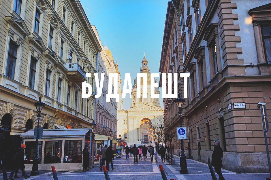 Ваш красивий вікенд: Краків, Прага, Відень, Будапешт,Відень,    !!!