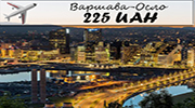 АВИАБИЛЕТ Варшава-Осло