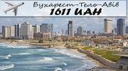 АВІАКВИТОК Бухарест-Тель-Авів